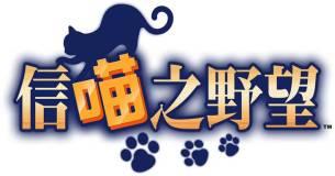 コーエーテクモゲームス、「100万人の信長の野望」などのスマホ向けソーシャルゲームも台湾・香港・マカオで提供決定2