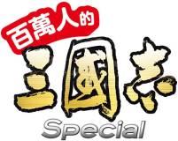 コーエーテクモゲームス、「100万人の信長の野望」などのスマホ向けソーシャルゲームも台湾・香港・マカオで提供決定3