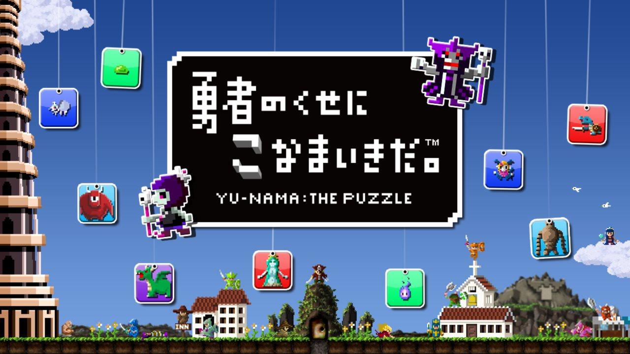 落ち物パズル「勇者のくせにこなまいきだ。」がPlayStation Mobileに登場!1