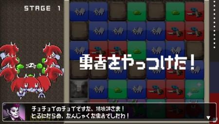 落ち物パズル「勇者のくせにこなまいきだ。」がPlayStation Mobileに登場!3