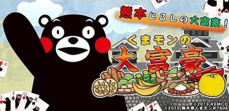 コトブキソリューション、熊本の人気ゆるキャラ「くまモン」の大富豪アプリ「くまモンの大富豪」をリリース!1