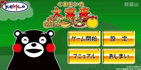 コトブキソリューション、熊本の人気ゆるキャラ「くまモン」の大富豪アプリ「くまモンの大富豪」をリリース!2
