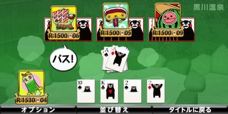 コトブキソリューション、熊本の人気ゆるキャラ「くまモン」の大富豪アプリ「くまモンの大富豪」をリリース!3