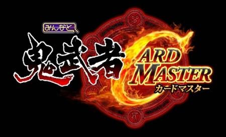 カプコン、mixiゲームにてリアルタイムギルドバトルゲーム「みんなと 鬼武者 カードマスター」を提供開始1