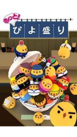 Gam.eBB、スマホ向け人気パズルゲーム「ぴよ盛り」の後継タイトル「もっと!ぴよ盛り」をリリース! フォトコンテストも開催1