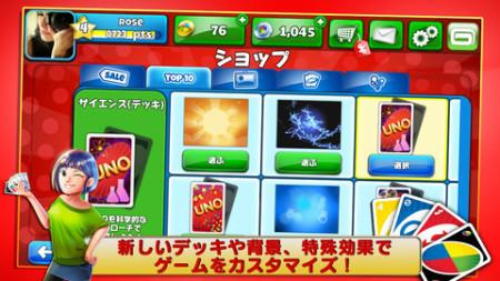 ゲームロフト、定番カードゲーム「UNO」のiOS向けソーシャルゲームアプリ「UNO & Friends」をリリース3