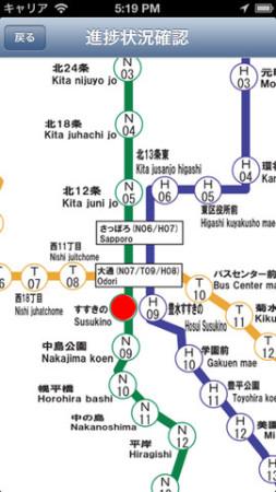 くまさん、サイコロが行き先を決めるiOS向け位置ゲー「coloRail」をリリース シリーズ第1弾は札幌市営地下鉄2