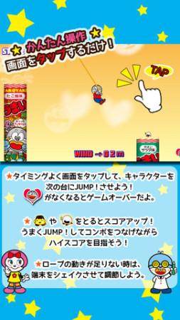 エムジェイガレイジ、うまい棒のiOS向けアクションゲーム「うまい棒JUMP!」をリリース3