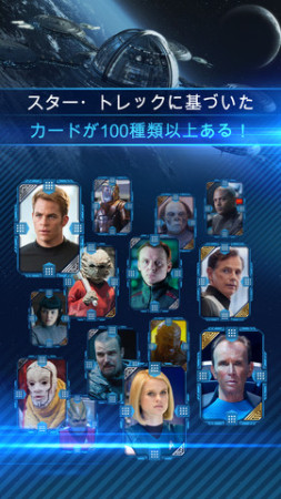 米モバイルゲームディベロッパーのElephant Mouse LLC、「スター・トレック」シリーズのiOS向けカードバトル「Star Trek Rivals」をリリース3