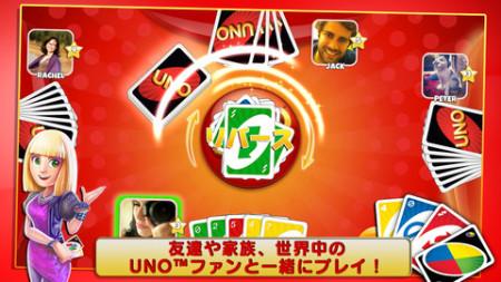ゲームロフト、定番カードゲーム「UNO」のiOS向けソーシャルゲームアプリ「UNO & Friends」をリリース2