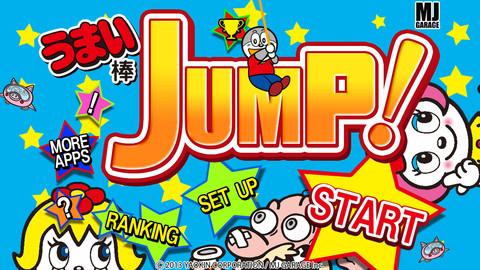 エムジェイガレイジ、うまい棒のiOS向けアクションゲーム「うまい棒JUMP!」をリリース1