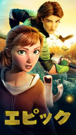 ゲームロフト、20世紀FOXの新作アニメ映画「Epic」のスマホ向けゲームアプリをリリース1