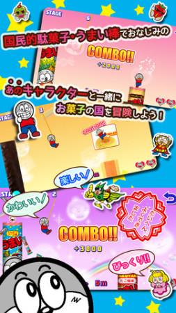 エムジェイガレイジ、うまい棒のiOS向けアクションゲーム「うまい棒JUMP!」をリリース2