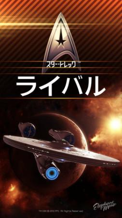 米モバイルゲームディベロッパーのElephant Mouse LLC、「スター・トレック」シリーズのiOS向けカードバトル「Star Trek Rivals」をリリース1