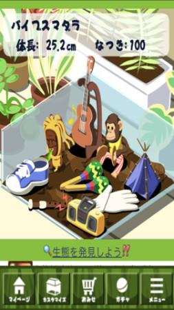 キューマックス、人気絵本「こびとづかん」を題材としたソーシャルゲームのiOSアプリ版をリリース2