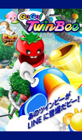 名作「ツインビー」をLINE GAMEでプレイ! KONAMI、LINE GAMEにて「LINE GoGo! TwinBee」を提供開始2