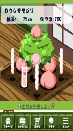 キューマックス、人気絵本「こびとづかん」を題材としたソーシャルゲームのiOSアプリ版をリリース1
