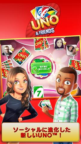ゲームロフト、定番カードゲーム「UNO」のiOS向けソーシャルゲームアプリ「UNO & Friends」をリリース1