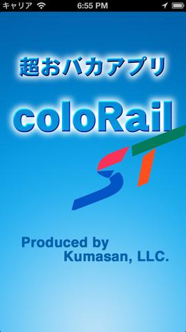 くまさん、サイコロが行き先を決めるiOS向け位置ゲー「coloRail」をリリース シリーズ第1弾は札幌市営地下鉄1