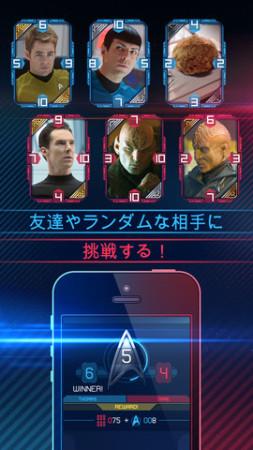 米モバイルゲームディベロッパーのElephant Mouse LLC、「スター・トレック」シリーズのiOS向けカードバトル「Star Trek Rivals」をリリース2