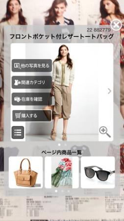 オットージャパン、新ブランド「FABIA」のAR対応カタログをリリース2