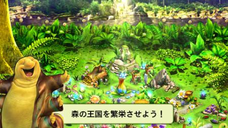ゲームロフト、20世紀FOXの新作アニメ映画「Epic」のスマホ向けゲームアプリをリリース3