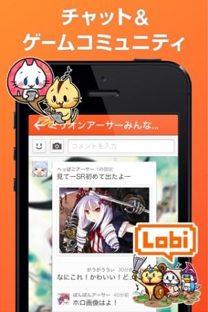 カヤック、グループチャットアプリ「ナカマップ」の名称を「Lobi - Chat & Game Community -」に変更2