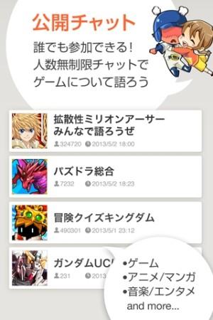 カヤック、グループチャットアプリ「ナカマップ」の名称を「Lobi - Chat & Game Community -」に変更3