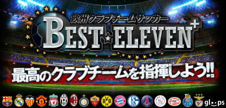 gloops、同社初のネイティブアプリのソーシャルゲーム「欧州クラブチームサッカー BEST☆ELEVEN+」をリリース!1