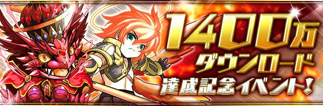 ガンホーのスマホ向けパズルRPG「パズル&ドラゴンズ」、1400万ダウンロードを突破!