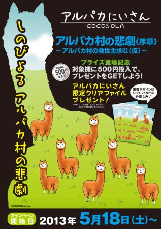 スマホ向けキモかわ育成ゲーム「アルパカにいさん」がプライズ展開を開始! 先行キャンペーンも実施