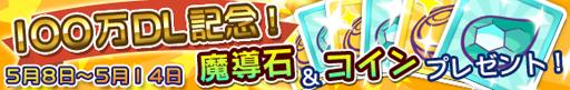 iOS向けパズルRPG「ぷよぷよ!!クエスト」、リリースから10日で早くも100万ダウンロード突破!1