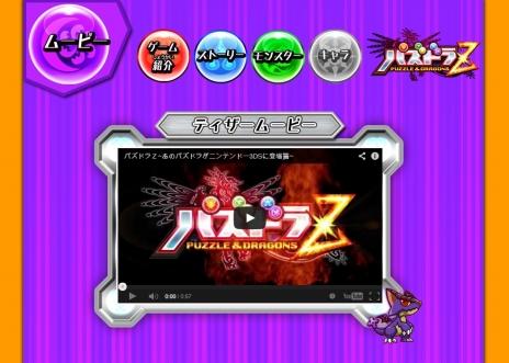 ガンホー、「パズル&ドラゴンズ」の3DS版「パズドラZ」のティザー動画を公開