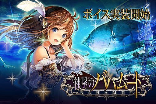 Cygames、ソーシャルゲーム「神撃のバハムート」にてキャラクターボイス機能を実装