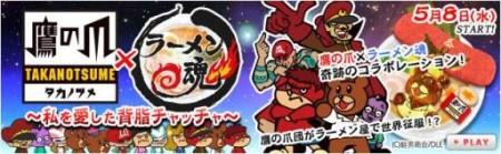 サミーネットワークス、ソーシャルゲーム「ラーメン魂」にて「秘密結社 鷹の爪」とコラボ!1