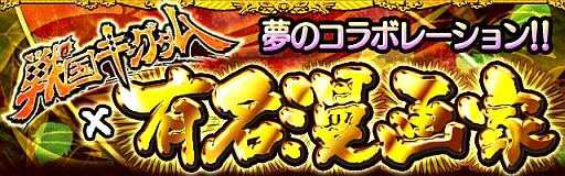 GREEのソーシャルゲーム「戦国キングダム」、真島ヒロさんら漫画家3名とのコラボカードを6/1よりリリース!1