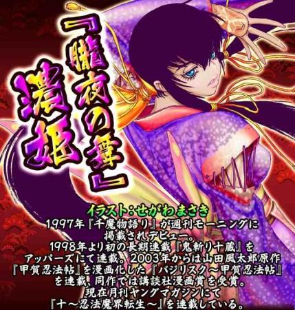 GREEのソーシャルゲーム「戦国キングダム」、真島ヒロさんら漫画家3名とのコラボカードを6/1よりリリース!3