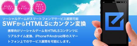 REAL SAMURAI、FlashをHTML5コンテンツに変換するサービス「RS Engine GAME」にて新価格「ライトプラン」をリリース