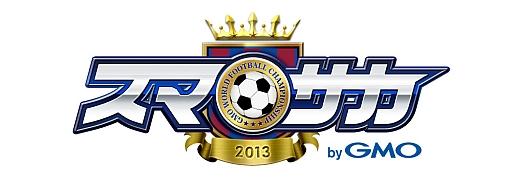 GMOインターネット、スマホ向けサッカーカードゲーム「スマカbyGMO」の事前登録受付を開始1