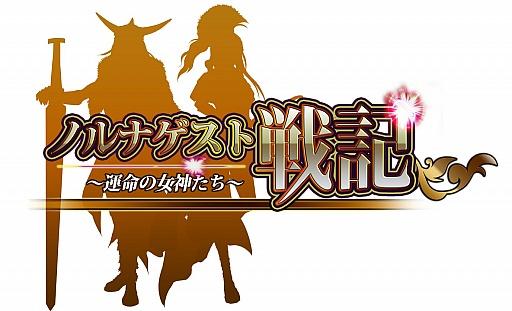 台湾Unalis Corporation、日本参入第一弾スマホ向けシミュレーションゲーム「ノルナゲスト戦記 ~運命の女神たち~」のAndroid版をリリース1