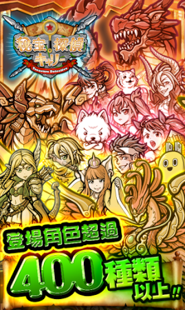 コロプラ、スマホ向けカードバトルRPG「秘宝探偵キャリー」を台湾にて提供開始3