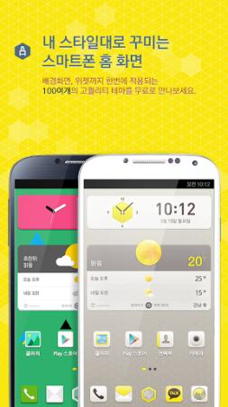 韓国内で先行リリースされたカカオトークの独自ホームアプリ「KakaoHome」、リリースから2週間で100万ダウンロード突破2