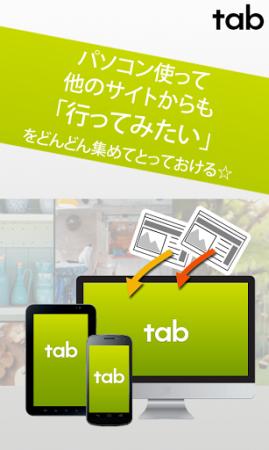頓智ドット、「My雑誌」が作れる位置情報連動SNS「tab」のAndroid版をリリース3
