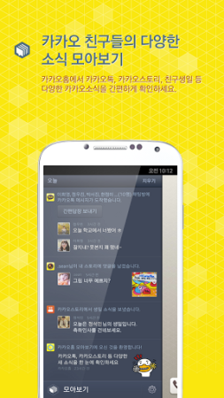 韓国内で先行リリースされたカカオトークの独自ホームアプリ「KakaoHome」、リリースから2週間で100万ダウンロード突破3