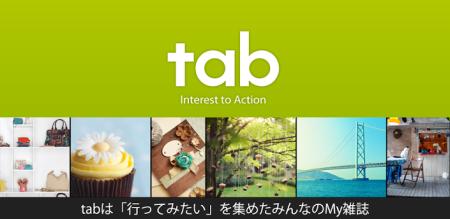頓智ドット、「My雑誌」が作れる位置情報連動SNS「tab」のAndroid版をリリース1