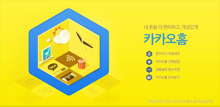 韓国内で先行リリースされたカカオトークの独自ホームアプリ「KakaoHome」、リリースから2週間で100万ダウンロード突破1