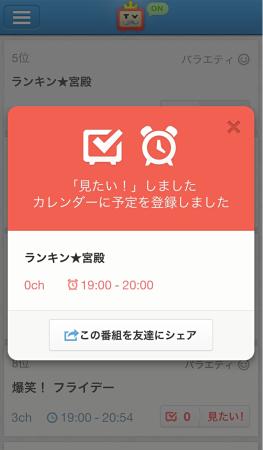 GREE、東芝クラウドサービス「TimeOn」を活用しTV番組をレコメンドするiOSアプリ「ランキン★TV」をリリース3