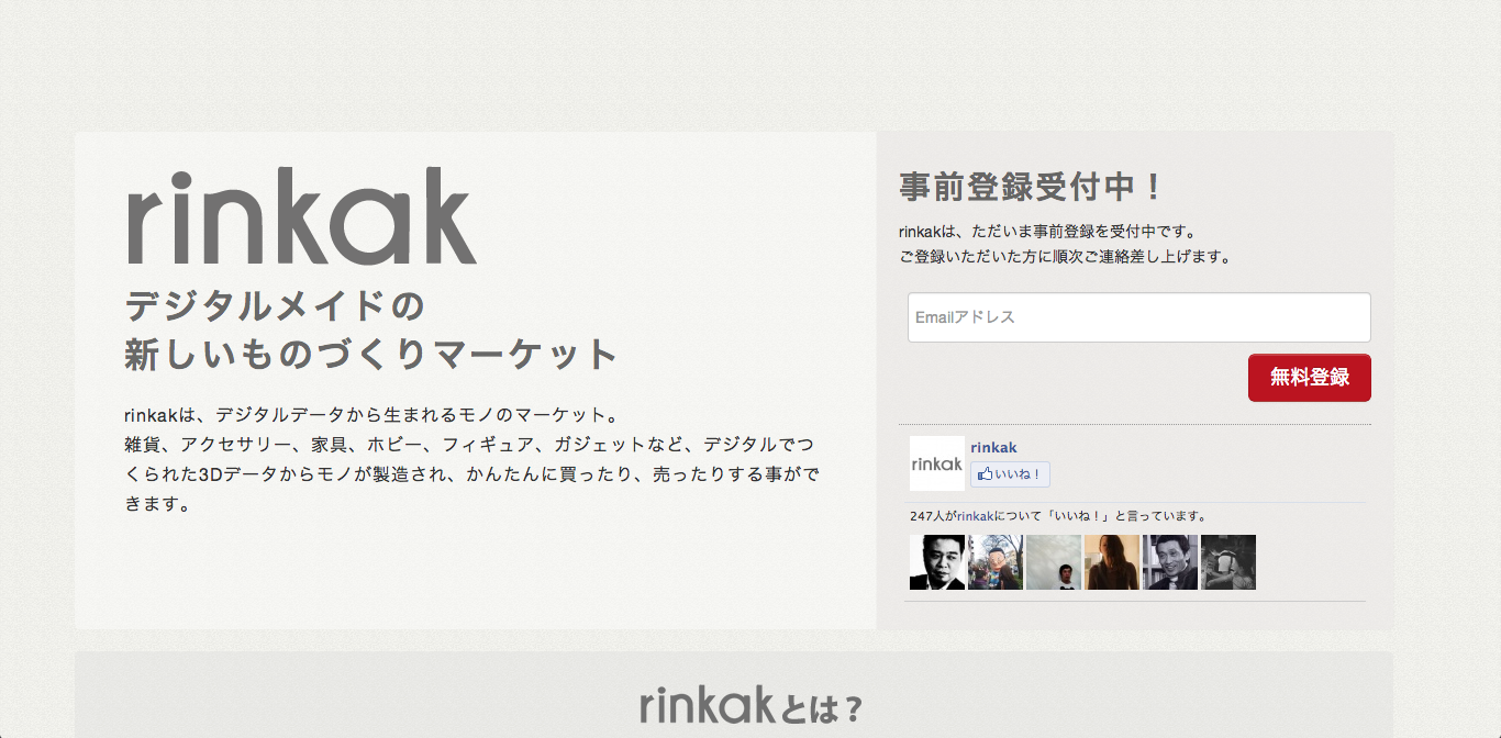 カブク、3Dプリンタ製の作品を誰でも販売可能なマーケットプレイス「rinkak」を発表 クローズドβテスターを募集中