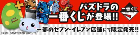 ガンホー、本日より順次「パズル&ドラゴンズ」の一番くじを提供 22日よりセブンイレブンともコラボ1