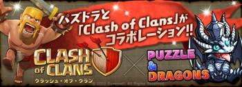 【続報】ガンホー&Supercellのクロスコラボは日本でも実施! 告知ページもオープン
